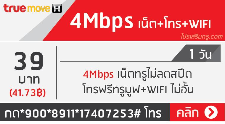 4Mbps เน็ตทรูรายวัน 39 บาท เน็ต+โทร+wifi ไม่จำกัด