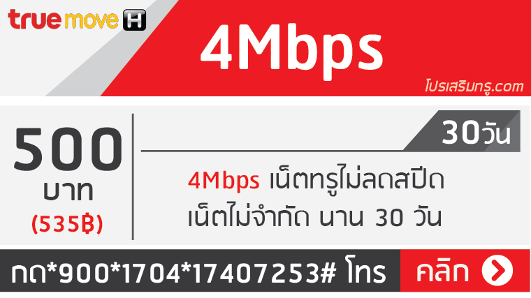 True 4Mbps 500 บาท 30 วัน *900*1704*17407253#