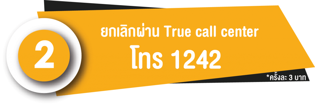 ยกเลิกเน็ตทรู 1242