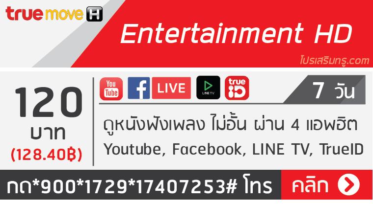 true entertainment hd 7 วัน 120 บาท *900*1729*17407253#