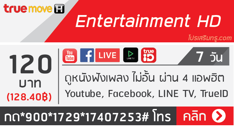 true entertainment hd 7 วัน 120 บาท *900*1729*17407253#