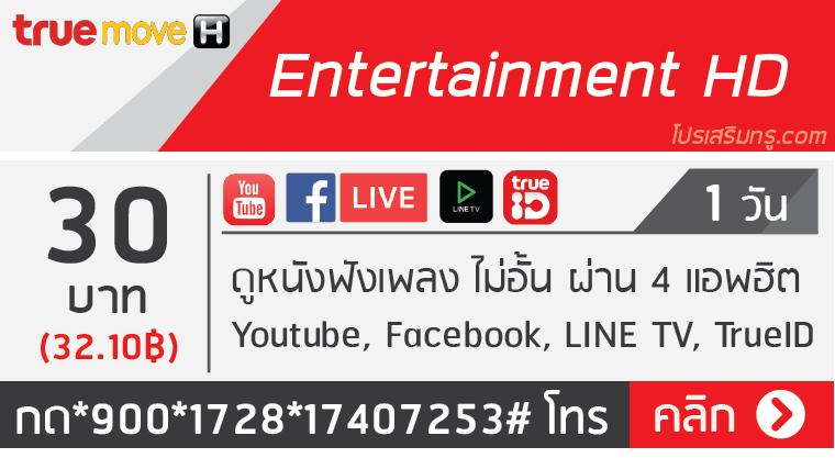 entertainment hd 1 วัน 30 บาท *900*1728*17407253#