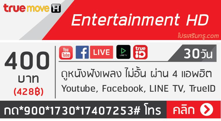 entertainment hd 30 วัน 400 บาท *900*1730*17407253#