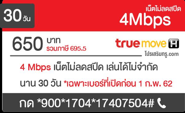 โปรเน็ตทรู 4 mbps 500 บาท 30 วัน