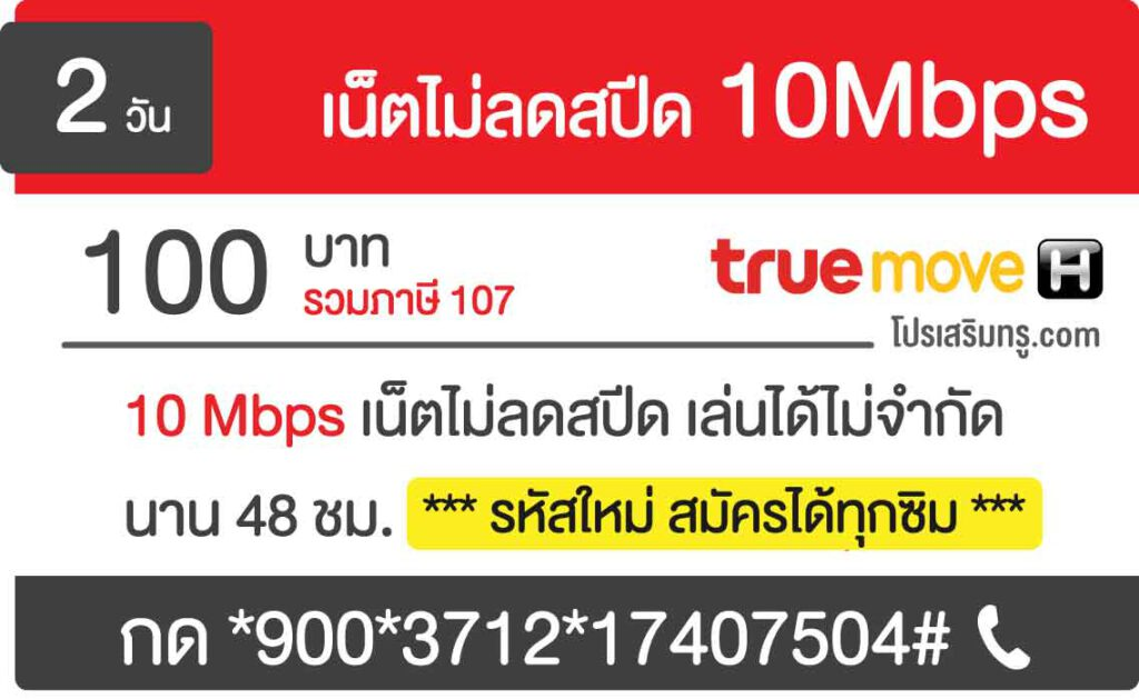 โปรเน็ตทรู 10Mbps ไม่ลดสปีด 2 วัน 100 บาท