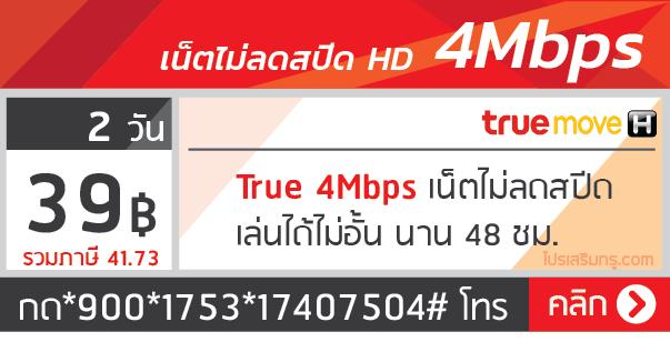 โปรเน็ตทรู 4Mbps 2 วัน 39 บาท