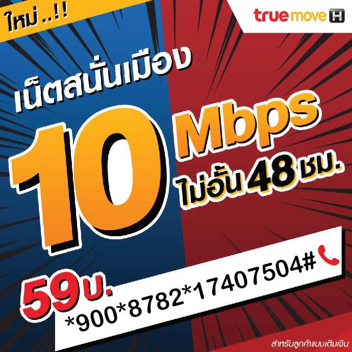 โปรเน็ตทรู 10Mbps 59 บาท