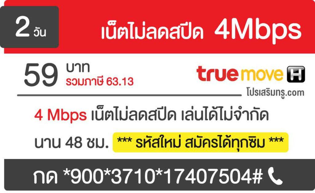 เน็ตไม่ลดสปีด 4Mbps 2 วัน 59 บาท
