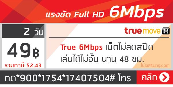 โปรเน็ตทรู 6Mbps 2 วัน 52 บาท