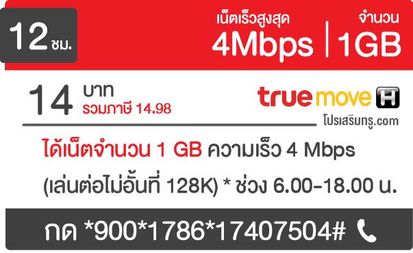 เน็ตทรู 4 mbps 14 บาท กลางวัน