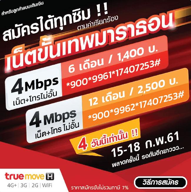 โปรเน็ตทรู 4Mbps 6 เดือน 12 เดือน