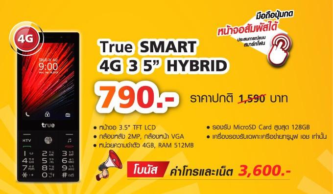 """True SMART 4G 3.5"""" HYBRRID"""