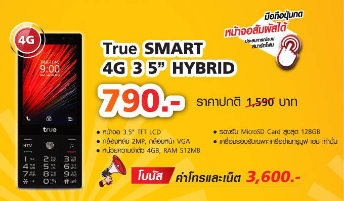 "True SMART 4G HYBRID 3.5"" 790 บาท"