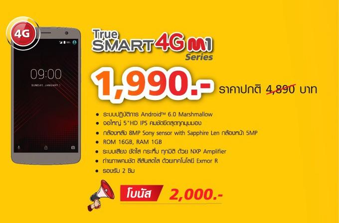 True SMART 4G M1 Series