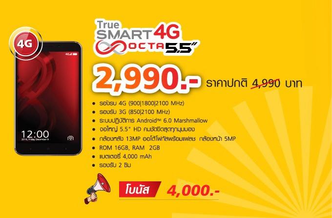 True SMART 4G OCTA 5.5