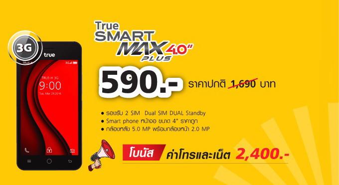 True SMART MAX PLUS 4.0