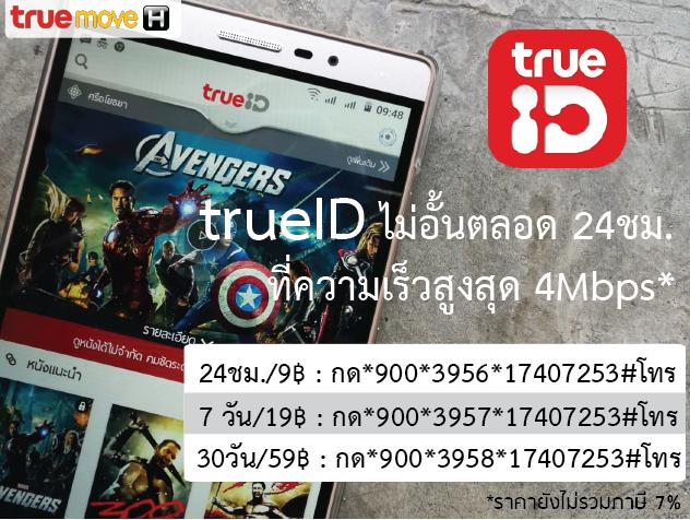 Trueid: TrueID ไม่อั้น รายวัน 9 บาท แรงเต็มสปีด 4Mbps Truemove H