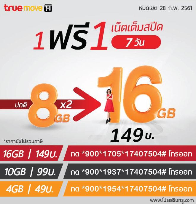 เน็ตทรู 8 GB 149 บาท