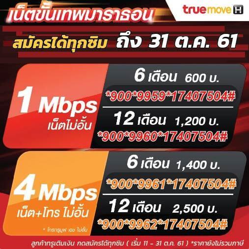 โปรเน็ตทรู 4Mbps 6 เดือน