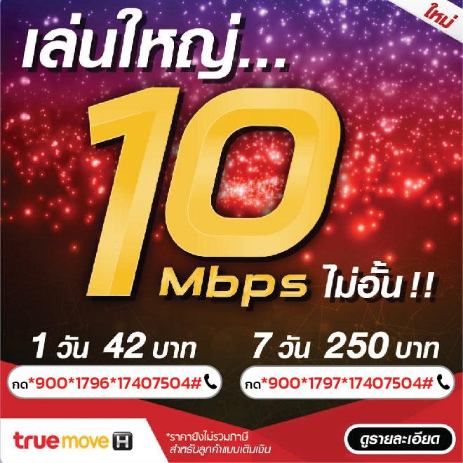เน็ตทรู 10 Mbps รายวัน 42 บาท