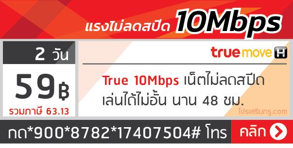 สมัครเน็ตทรู 10 Mbps 2 วัน 59 บาท
