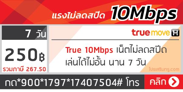 โปรเน็ตทรู 10 Mbps 7 วัน 250 บาท