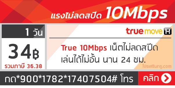 เน็ตทรู 10 Mbps รายวัน