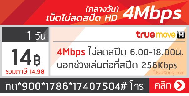 เน็ตทรู รายวัน 4 Mbps 14 บาท