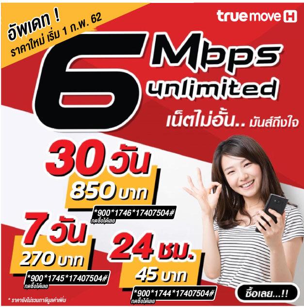 เน็ตทรู 6Mbps ไม่ลดสปีด up date 1 feb 19