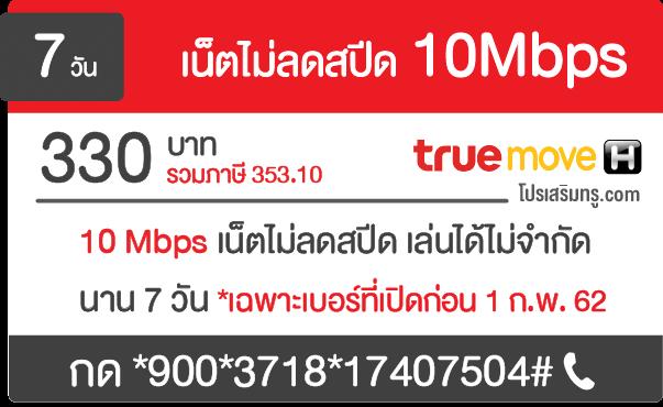 โปรเน็ตทรู 10Mbps ไม่ลดสปีด 7 วัน 330 บาท