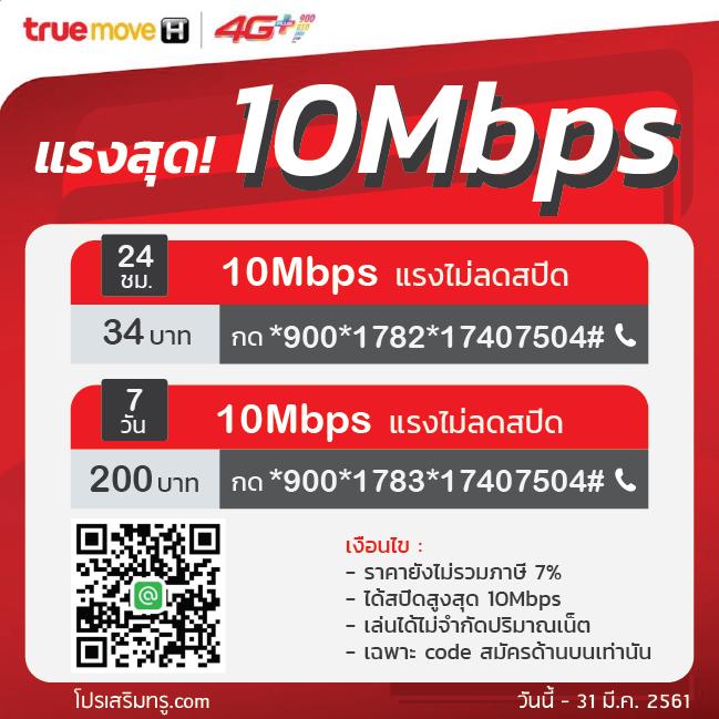 โปรเน็ตทรู 10Mbps