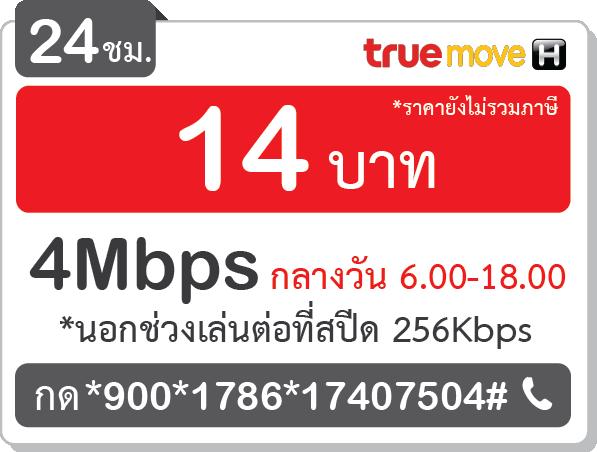 เน็ตทรู 4 Mbps 14 บาท เน็ตไม่ลดสปีด รายวัน