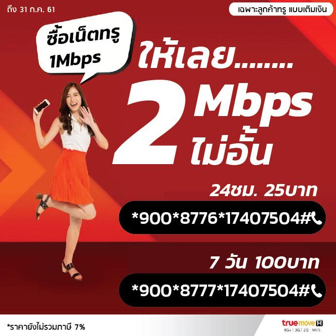 เน็ตทรู 2Mbps รายวัน รายสัปดาห์