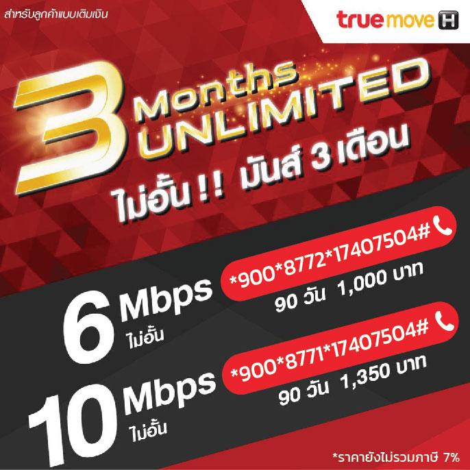 โปรเน็ตทรู 10Mbps 6Mbps