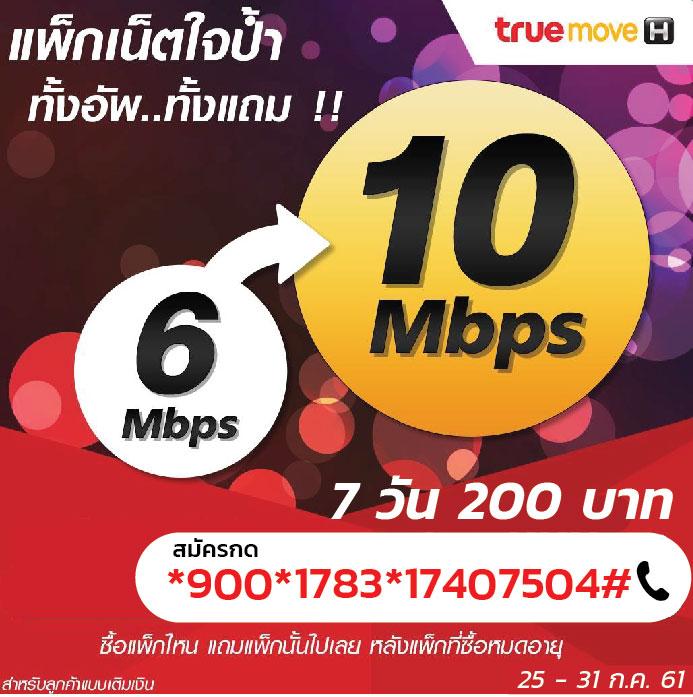 เน็ตทรูไม่อั้น 10 Mbps 200 บาท