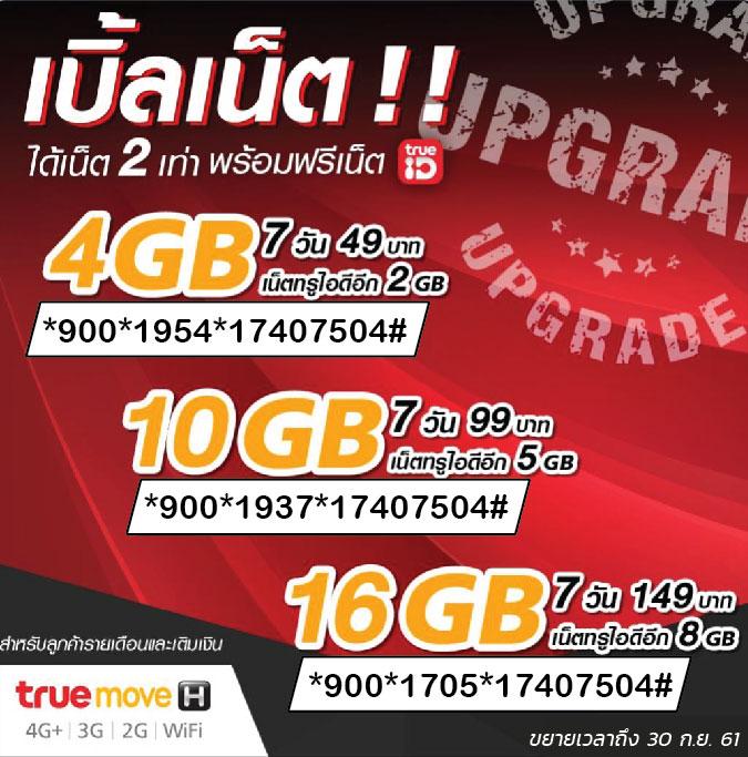True 4GB 49 บาท 7 วัน