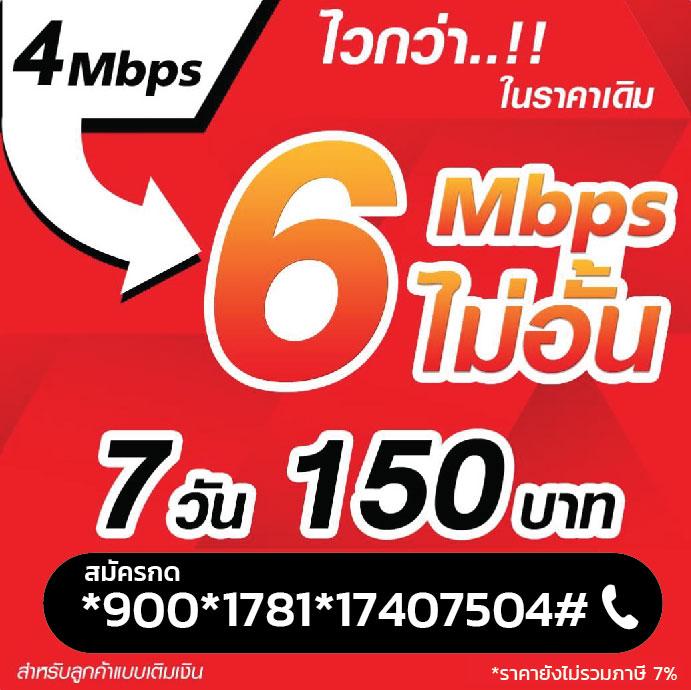 เน็ตทรู 6 mbps 150 บาท 7 วัน