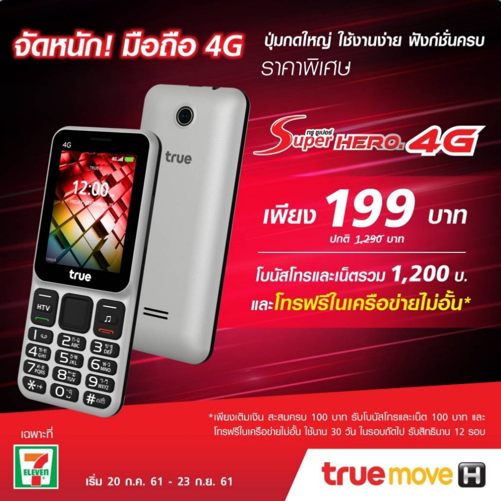 มือถือ True Super HERO 4G 199 บาท มือถือทรู เซเว่น