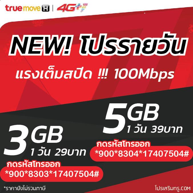 โปรเน็ตทรู รายวัน 3 GB 29 บาท 5 GB 39 บาท