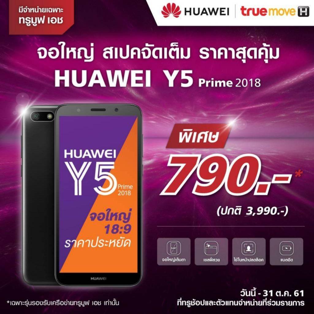 HUAWEI Y5 Prime 2018 มือถือทรู ราคา พิเศษ
