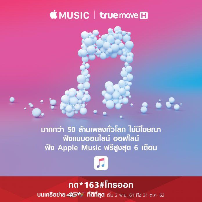 truemove-h-apple-music
