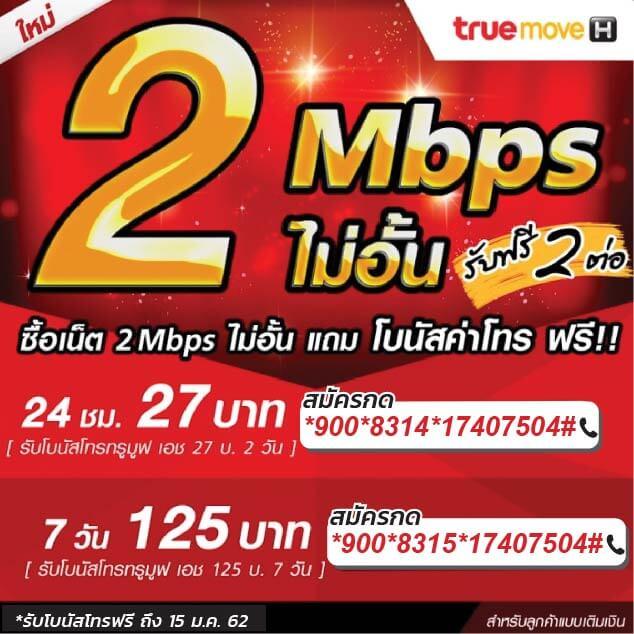 สมัครเน็ตทรู 2 Mbps แถมโทรฟรี