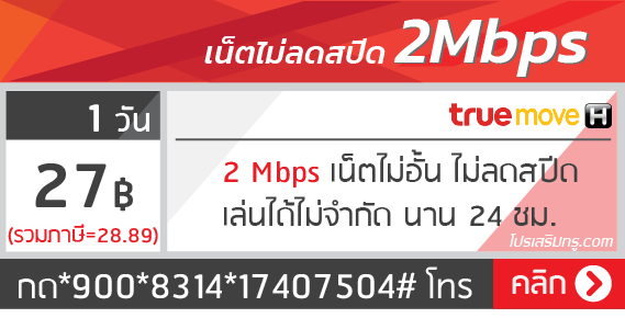 โปรโมชั่นทรู 2 Mbps 27 บาท