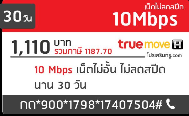 เน็ตทรู 10 Mbps รายเดือน 1110 บาท