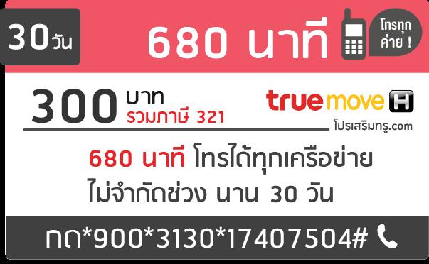โทรทุกเครือข่าย ทรู รายเดือน 680 นาที 300 บาท