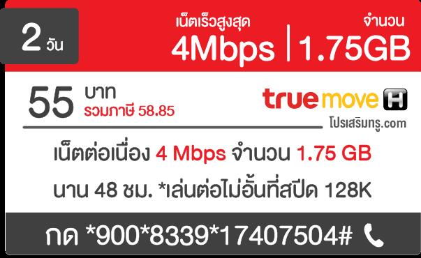 เน็ตทรู 2 วัน ไม่ลดสปีด 45 บาท 4 mbps ได้เน็ต 1.7 GB FUP128K