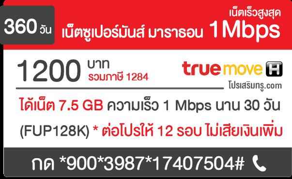 เน็ตทรู 12 เดือน 1200 บาท โปรเน็ตทรู 1 mbps รายปี