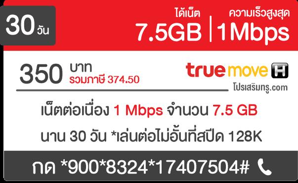 เน็ตทรู 7.5GB 350 บาท 1 Mbps FUP 128K นาน 30 วัน