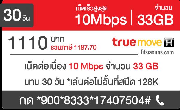 โปรเน็ตทรู รายเดือน 10 mbps เปลี่ยนเป็น เน็ตทรูต่อเนื่อง