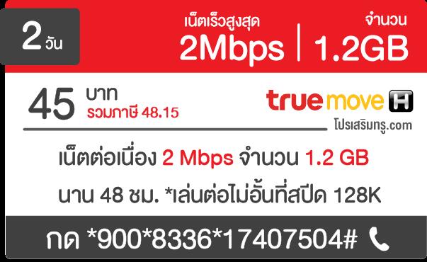 เน็ตทรู 2 วัน 2 Mbps ต่อเนื่อง 1.2 GB 45 บาท